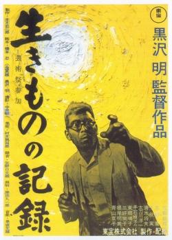 Ikimono_no_kiroku_poster