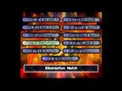 Fire_Pro_Wrestling_D_English_Translation_v0_85